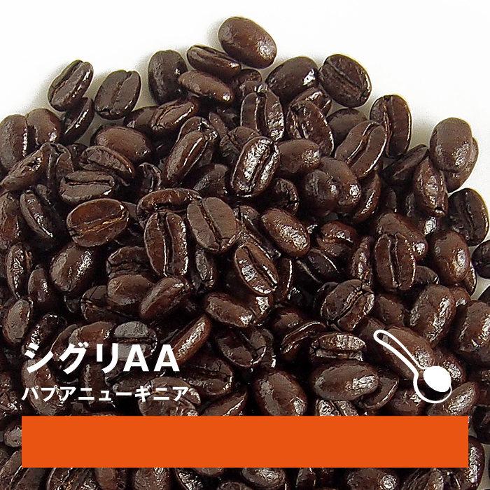 画像1: empire coffee stand  coffee beans パプアニューギニア シグリAA 100g (粉) (1)