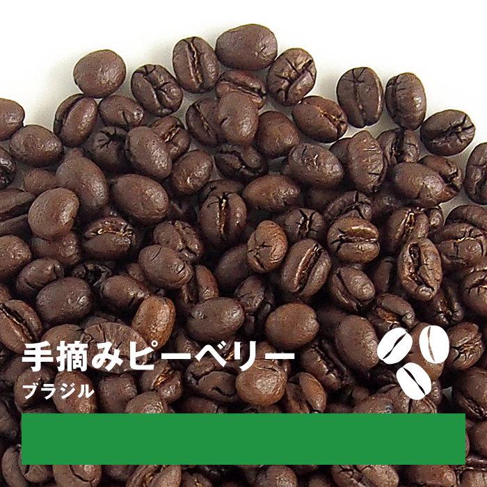 画像1: empire coffee stand  coffee beans ブラジル 手摘みピーベリー 100g (豆のまま) (1)