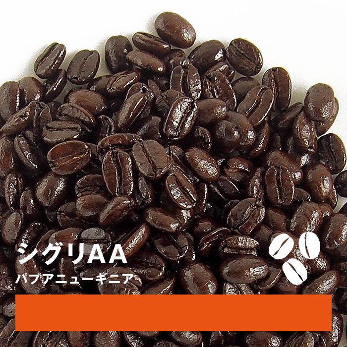 画像1: empire coffee stand  coffee beans パプアニューギニア シグリAA 100g (豆のまま) (1)