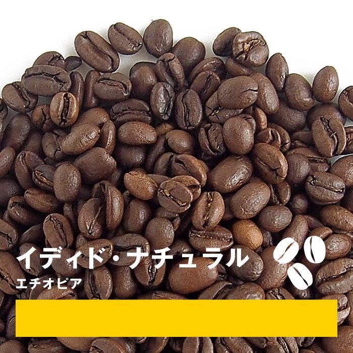 画像1: empire coffee stand  coffee beans エチオピア イディド・ナチュラル 100g (豆のまま) (1)
