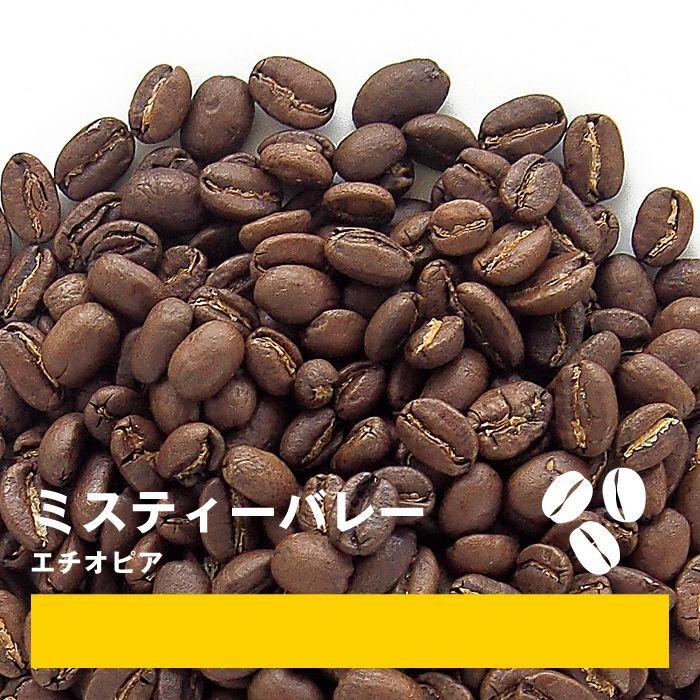 画像1: empire coffee stand  coffee beans エチオピア ミスティーバレー 100g (豆のまま) (1)