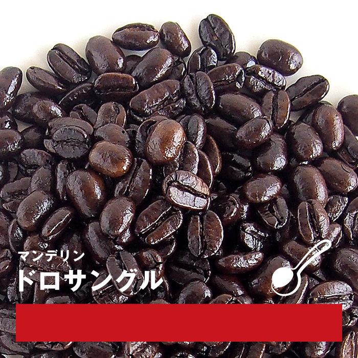 画像1: empire coffee stand  coffee beans マンデリン ドロサングル 100g (粉) (1)